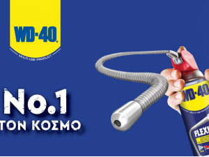 WD-40® Flexible. Το απόλυτο εργαλείο για τον επαγγελματία!